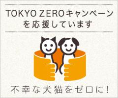 TOKYO ZEROキャンペーンサイトへのリンクです。
